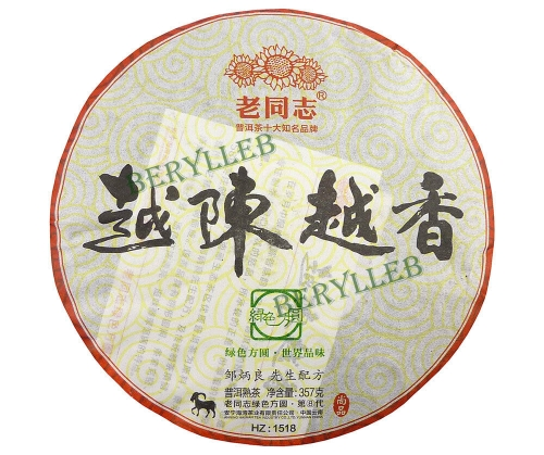 Better with Age * 2015 Yunnan Haiwan Old Comrade Ripe Pu'er Tea Cake 357g * Free Shipping