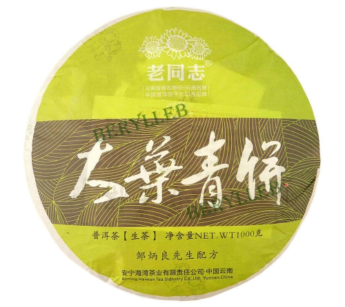 Large Leaf Green Cake * 2012 Yunnan Haiwan Old Comrade Raw Pu'er Tea * Free Shipping