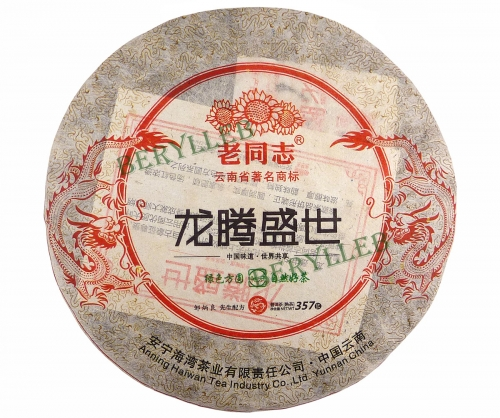 The Dragon's Year Tea * 2012 Yunnan Haiwan Old Comrade High Quality Ripe Pu'er Tea Cake 357g * Free Shipping