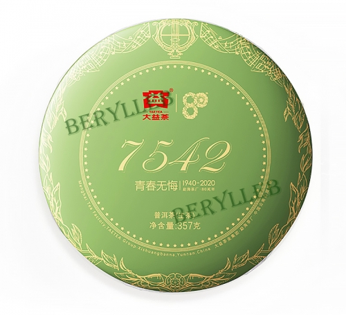 7542 Youth without Regrets * 2020 Yunnan Menghai Dayi 80th Anniversary Raw Pu'er Cake 357g * Free Shipping