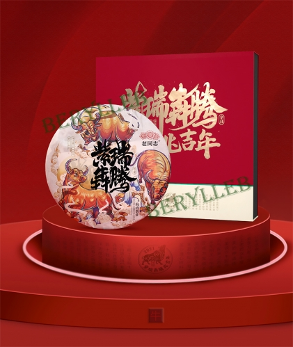 Year of the Ox * 2021 Yunnan Haiwan Old Cormade High Quality Ripe Cooked Pu'er Tea Cake 1Kg w/t Gift Box * Free Shipping